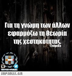 αστειες εικονες με ατακες Funny Greek Quotes, Sarcastic Quotes, Words Quotes, Wise Words, Sayings, Life Code, Funny Statuses, Greek Words, Just For Laughs