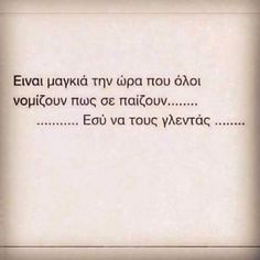 Wisdom Quotes, Book Quotes, Me Quotes, Funny Quotes, Breakup Quotes, Perfection Quotes, Sassy Quotes, Greek Quotes, Great Words