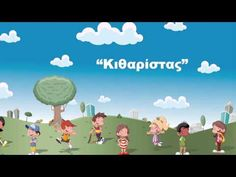 Ο ΚΙΘΑΡΙΣΤΑΣ Back To School, Youtube, Family Guy, World, Videos, Music, Movie Posters, Photography, Fictional Characters