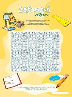 Βρες την λέξη , δεξαμενή λέξεων. Οι λέξεις που βλέπεις στη στήλη έχουν μπερδευτεί στη δεξαμενή. Μπορείς να τις ανακαλύψεις; Είναι μπερδεμένες οριζόντια και κάθετα. Greek Language, Word Search, Words, Horse