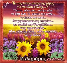 Greek Quotes, Little Books, Good Morning, Animation, Photos, Thoughts, Beautiful Day, Good Day, Pictures