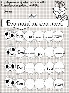 Speech Language Therapy, Speech And Language, Learn Greek, Pediatric Physical Therapy, Greek Language, Therapy Activities, Pediatrics, Taxi, Worksheets