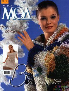 Журнал мод № 472 - Журнал мод - Журналы по рукоделию - Страна рукоделия