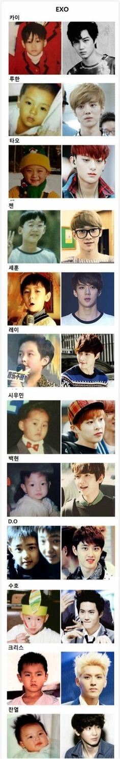 EXO then and now