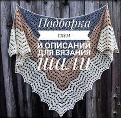 Rubrics, Crochet Clothes, Knit Crochet, Crochet Patterns, Knitting, Handmade, Tops, Couture, Fashion