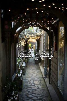 <3 <3 اللهم بلغنا رمضان