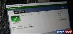 """كيفية تعطيل برنامج الحماية """"ويندوز ديفندر"""" فى ويندوز 10"""