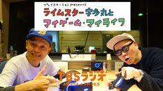 TBSラジオマイゲームマイライフライムスター宇多丸xスチャダラBoseが実現J-HIPHOP界の立役者が共演