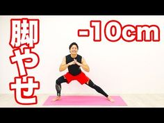 【-10cm】30日脚やせチャレンジ!太ももに三角形の隙間を作る!毎日10分やるだけ! - YouTube Workout Programs, At Home Workouts, Anatomy, Health Fitness, Muscle, Youtube, Exercise, Diet, Beauty
