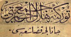 Persian Calligraphy, Islamic Calligraphy, Islamic Art, Karma, Masters, Hat, Writing, Master's Degree, Chip Hat