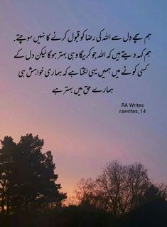 Allah Quotes, Urdu Quotes, Qoutes, Islamic Inspirational Quotes, Islamic Quotes, Islamic Dua, Poetry Feelings, My Poetry, Barish Poetry