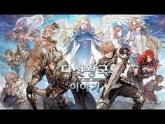 The tale of Five Kingdoms 다섯왕국이야기 android game first look gameplay español