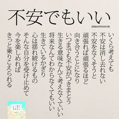 Wise Quotes, Famous Quotes, Inspirational Quotes, Cool Words, Wise Words, Japanese Quotes, Famous Words, Happy Words, Meaningful Life