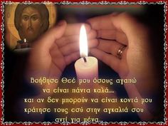 Gods Love, My Love, Philosophy Quotes, God Loves Me, Orthodox Icons, Candle Jars, Wise Words, Greece, Prayers