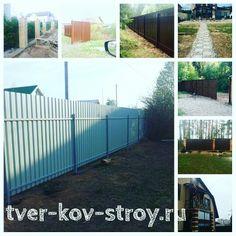 Строительство Заборов в Твери tver-kov-stroy.ru #заборытверь #купитьзабор #строительствозаборов #забортверь #забор #забормосква
