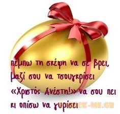 Christmas Bulbs, Easter, Holiday Decor, Gifts, Home Decor, Greek, Presents, Decoration Home, Christmas Light Bulbs