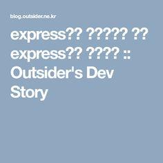 express에서 도메인별로 다른 express서버 사용하기 :: Outsider's Dev Story