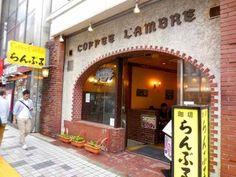 名曲・珈琲 新宿 らんぶる Cofee Shop, Cafe Design, Coffee Break, Tokyo, Pergola, Healing, Outdoor Structures, Cafeteria Design, Tokyo Japan