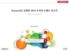 Keyword로 살펴본 2014 소비자트렌드 보고서_DMC_2015.04