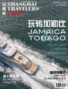 Shanghai Travelers Club Magazine July 2015 issue, #Caribbean special feature on #Jamaica and #Tobago
