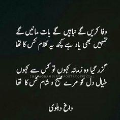 Urdu Poetry Romantic, Love Poetry Urdu, My Poetry, Urdu Quotes, Poetry Quotes, Qoutes, Life Quotes, Touching Words, Heart Touching Shayari