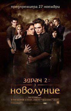 Изтегли субтитри за филма: Здрач 2: Новолуние / The Twilight Saga: New Moon (2009). Намерете богата видеотека от български субтитри на нашия сайт.
