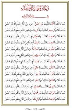 Dua-i Tercümân-i İsm-i A'zam Doa Islam, Islam Beliefs, Islam Hadith, Islamic Teachings, Islamic Dua, Allah Islam, Islam Quran, Islamic Images, Islamic Love Quotes