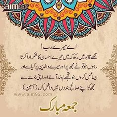 Muslim Quotes, Islamic Quotes, Jumma Mubarak, Life Quotes, Arabic Calligraphy, Messages, Allah, Art, Quotes About Life