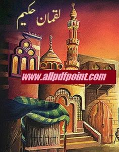 for urdu lovers. A book about HAZRAT E  LUQMAN