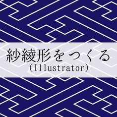 今回は紗綾形・卍崩し文様を作ります。 一見複雑そうに見えるこの文様もグリッドやスナップ機能を使えば簡単! Illustratorで紗綾形・卍崩し文様をつくるチュートリアルです。 スポンサーリンク 目次Ste ...