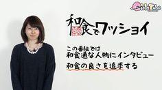 森杏奈の「和食でワッショイ」【#015】おにぎりクイズ!