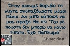 #greek #funny #quotes