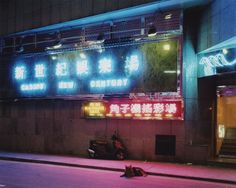 "coloursteelsexappeal: "" Macau, 1991 """