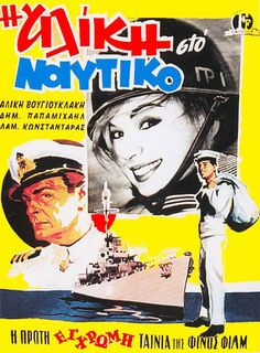 Alice in the Navy (I Aliki sto Naftiko) Old Movies, Vintage Movies, Vintage Books, Vintage Posters, Retro Posters, Cinema Posters, Film Posters, You Make Me Laugh, Retro Ads