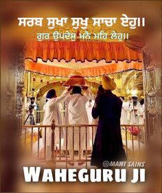 Sikh Quotes, Hindi Quotes, Good Thoughts Quotes, Quotes About God, Good Morning Quotes, Religion