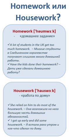 Английские слова, которые мы путаем: Homework vs. Housework #english #confusingwords #homework #housework #английский
