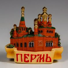 Resin Fridge Magnet: Russia. Perm. Church of the Ascension