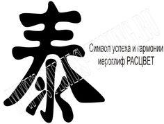 Наклейка на авто Иероглиф Символ успеха и гармонии - загадочные восточные традиции и пожелания - Иероглифы
