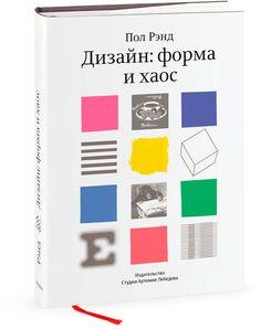 Paul Rand, Design Form and Chaos Literature Books, Film Books, Book Cover Design, Book Design, Web Graph, New Books, Books To Read, Web Insta, Web Design