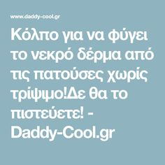 Κόλπο για να φύγει το νεκρό δέρμα από τις πατούσες χωρίς τρίψιμο!Δε θα το πιστεύετε! - Daddy-Cool.gr
