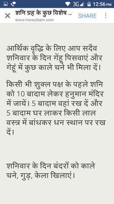 Vedic Mantras, Hindu Mantras, Gernal Knowledge, Knowledge Quotes, Home Remedies Constipation, Astrology Hindi, Positive Energy Quotes, Sanskrit Mantra, Vastu Shastra