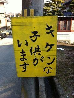 19_kiken.jpg