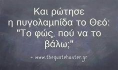 Haha Funny Greek Quotes, Funny Picture Quotes, Sarcastic Quotes, Funny Photos, Smart Quotes, Clever Quotes, Wise Quotes, Greek Words, Life Words