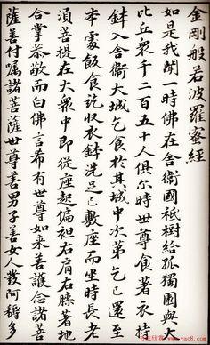 蘇軾行楷書法欣賞《金剛經》全本