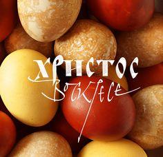 https://flic.kr/p/Gk8L2j | Христос Воскресе! | Orthodox Easter