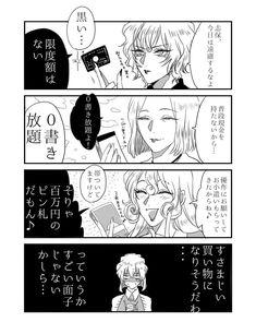 そーし (@guttari_soushi) さんの漫画 | 86作目 | ツイコミ(仮) Conan, Magic Kaito, Case Closed, Detective, Light Novel, Manga Anime, Cool Girl, Mystery, Harry Potter