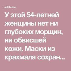 У этой 54-летней женщины нет ни глубоких морщин, ни обвисшей кожи. Маски из крахмала сохранят молодость! | Golbis
