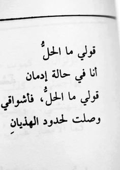 My longing for you. Poet Quotes, Words Quotes, Life Quotes, Truth Quotes, Sayings, Beautiful Arabic Words, Arabic Love Quotes, Islamic Inspirational Quotes, Great Words