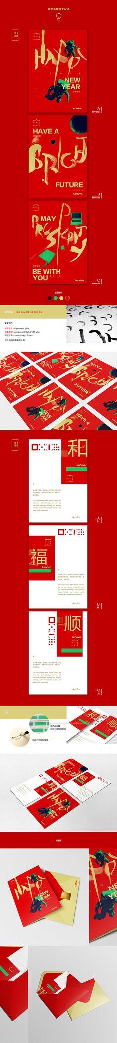 联想新年贺卡|平面|宣传品|mose1991 - 原创作品 - 站酷 (ZCOOL)