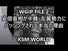 【KSM】WGIP FILE 2 安倍首相が中韓・左翼勢力にバッシングされる本当の理由